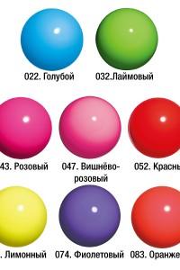 Мяч матовый Chacott 17см ц.3000р.