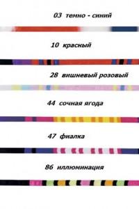 Лента Chacott многоцветная 5301-65491 ц.2300р.,2400р.