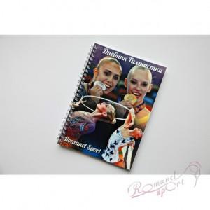 Дневник гимнастки ц.350р.